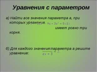 Уравнения с параметром а) Найти все значения параметра а, при которых уравнен