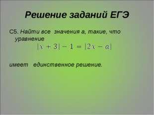 Решение заданий ЕГЭ С5. Найти все значения a, такие, что уравнение имеет един
