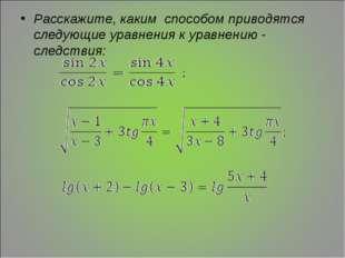 Расскажите, каким способом приводятся следующие уравнения к уравнению - следс