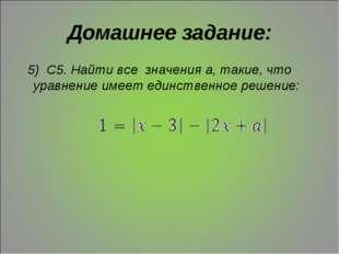 Домашнее задание: 5) С5. Найти все значения a, такие, что уравнение имеет еди