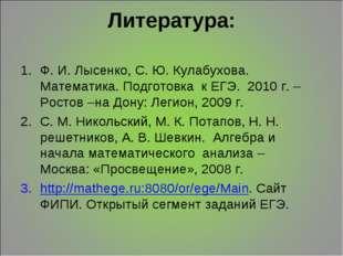 Литература: Ф. И. Лысенко, С. Ю. Кулабухова. Математика. Подготовка к ЕГЭ. 20