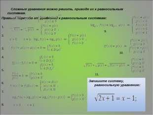 Сложные уравнения можно решить, приводя их к равносильным системам. Правила