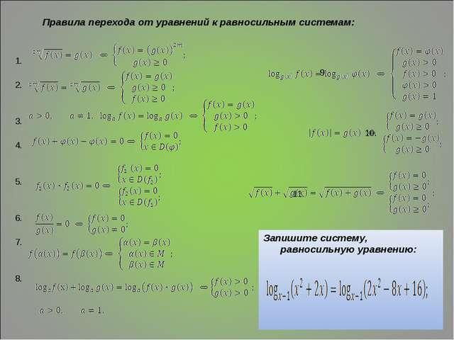 Правила перехода от уравнений к равносильным системам: 1. 9. 2. 3. 10. 4. 5....