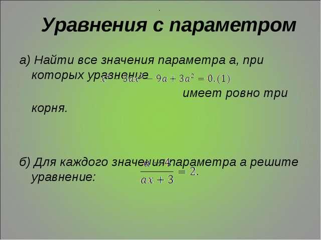 Уравнения с параметром а) Найти все значения параметра а, при которых уравнен...