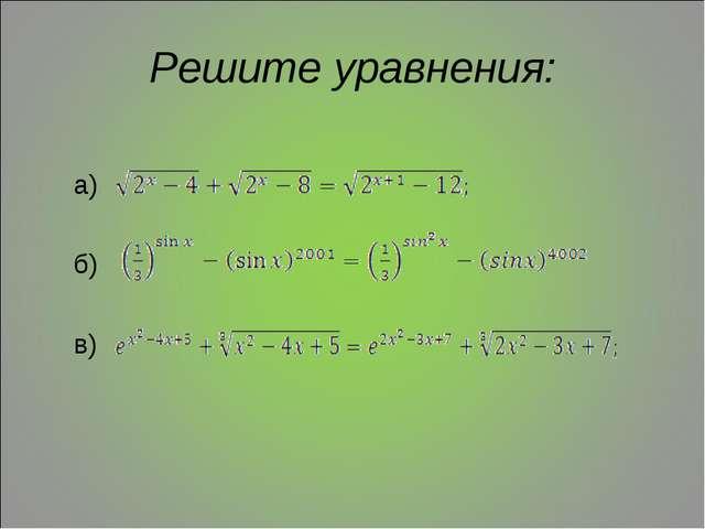 Решите уравнения: а) б) в)