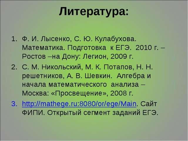 Литература: Ф. И. Лысенко, С. Ю. Кулабухова. Математика. Подготовка к ЕГЭ. 20...