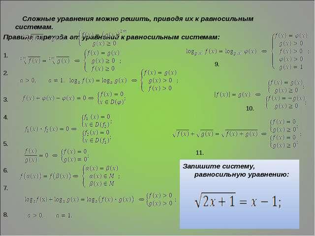 Сложные уравнения можно решить, приводя их к равносильным системам. Правила...