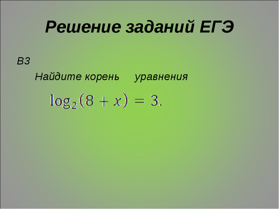 Решение заданий ЕГЭ В3 Найдите корень уравнения