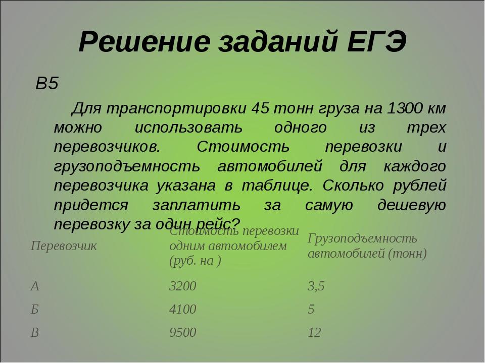 Решение заданий ЕГЭ В5 Длятранспортировки 45 тонн груза на 1300 км можно исп...