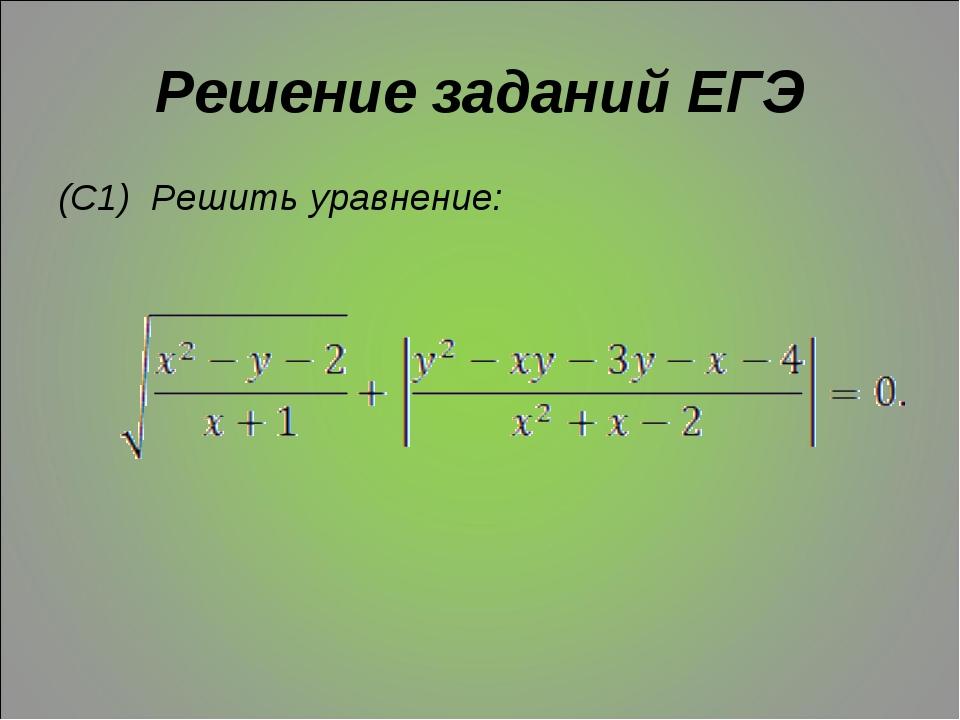 Решение заданий ЕГЭ (С1) Решить уравнение: