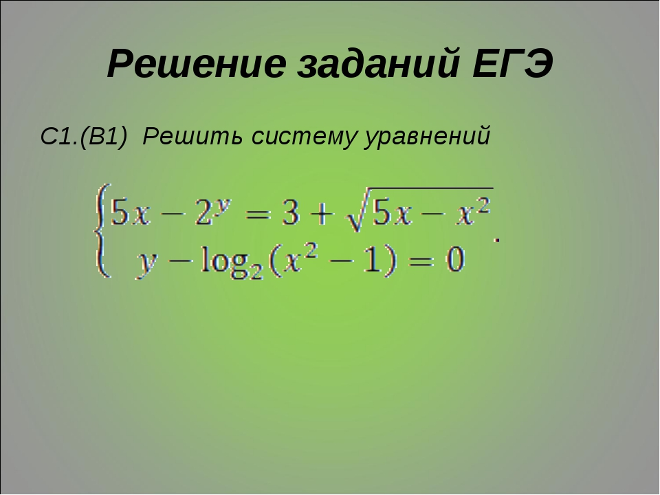 Решение заданий ЕГЭ C1.(B1) Решить систему уравнений