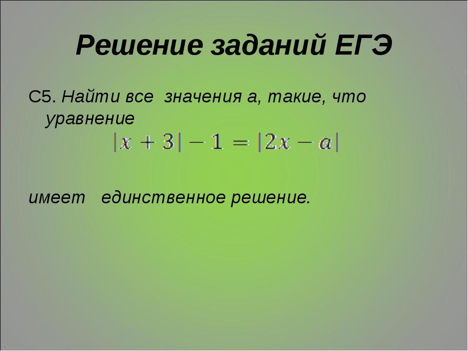 Решение заданий ЕГЭ С5. Найти все значения a, такие, что уравнение имеет един...