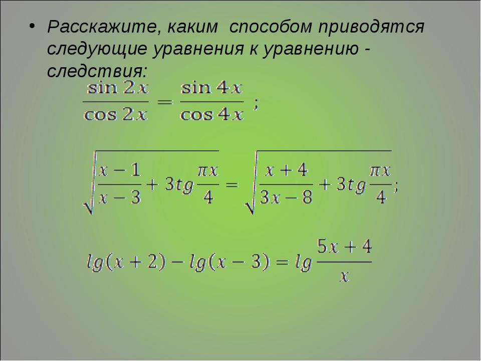 Расскажите, каким способом приводятся следующие уравнения к уравнению - следс...