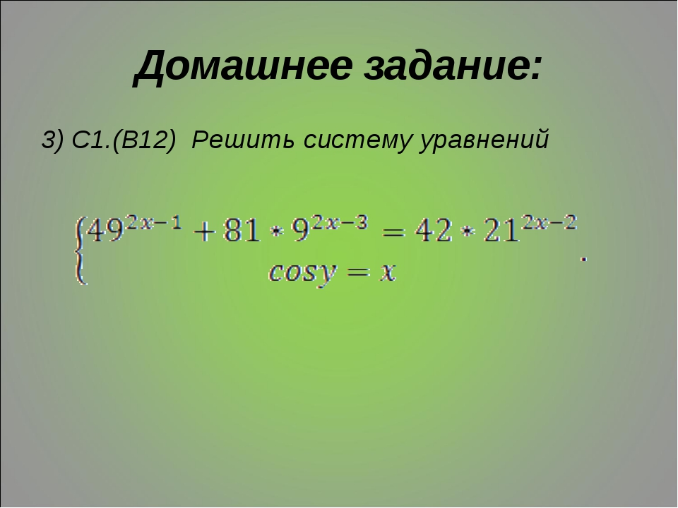 Домашнее задание: 3) C1.(B12) Решить систему уравнений