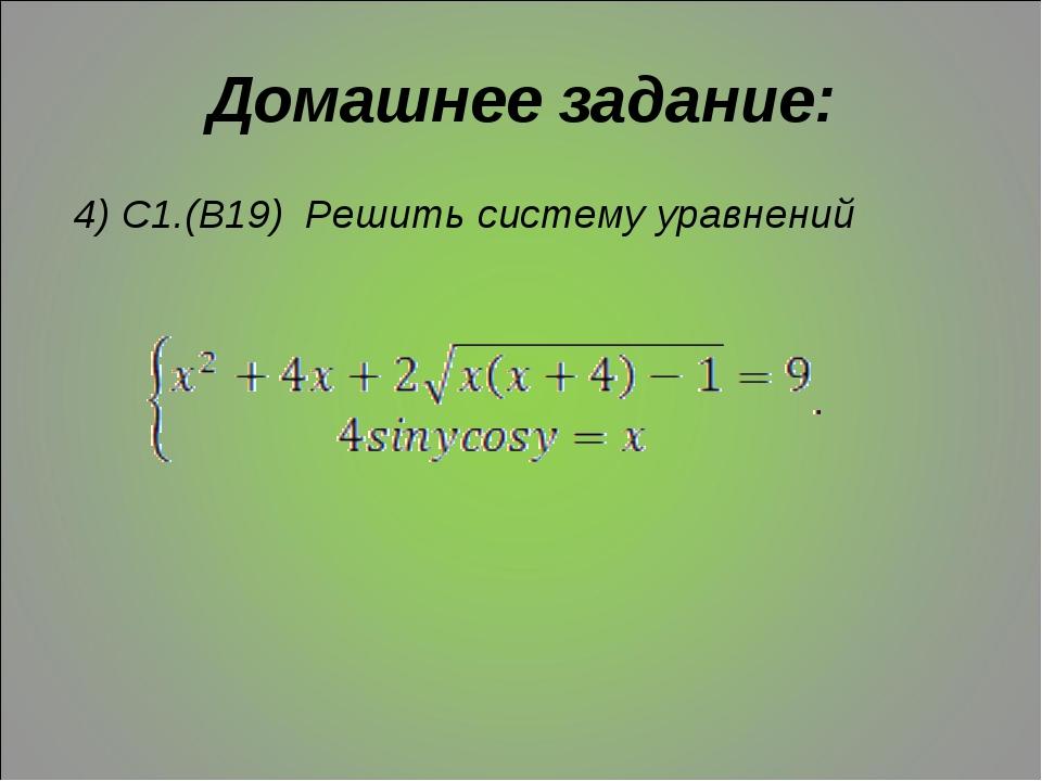Домашнее задание: 4) C1.(B19) Решить систему уравнений
