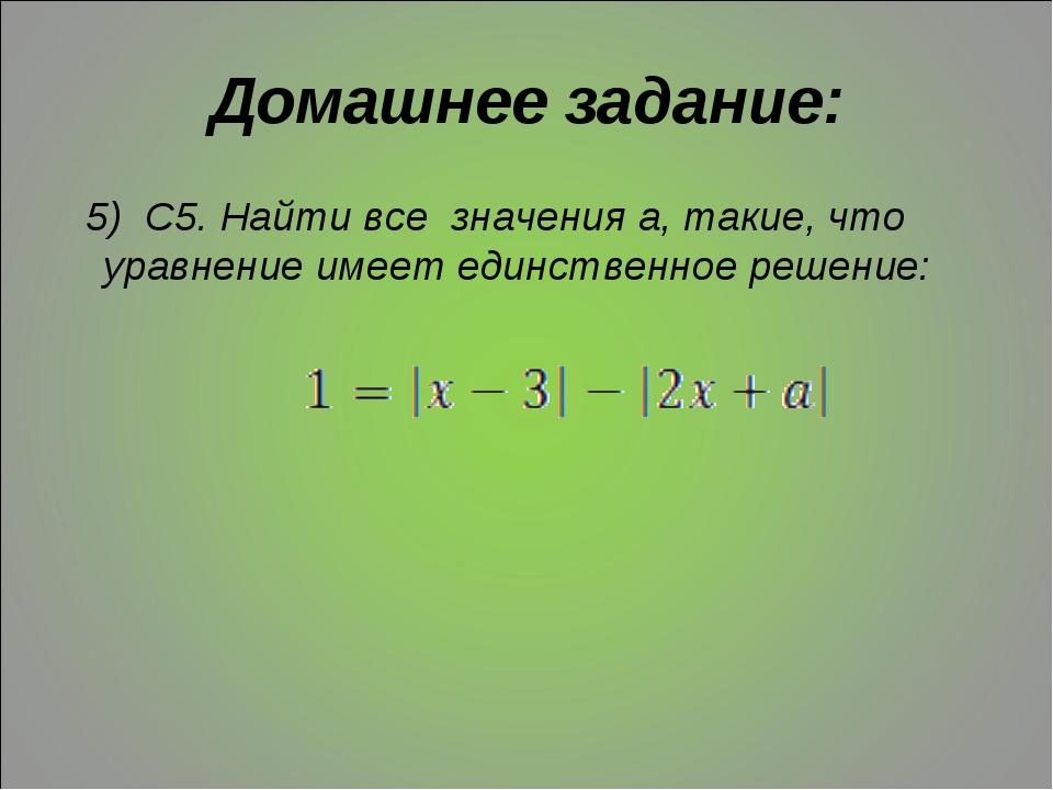 Домашнее задание: 5) С5. Найти все значения a, такие, что уравнение имеет еди...
