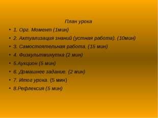 План урока 1. Орг. Момент (1мин) 2. Актуализация знаний (устная работа). (10м