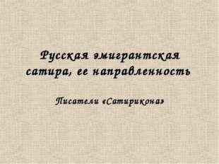 Русская эмигрантская сатира, ее направленность Писатели «Сатирикона»