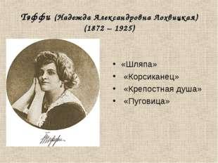 Тэффи (Надежда Александровна Лохвицкая) (1872 – 1925) «Шляпа» «Корсиканец» «К