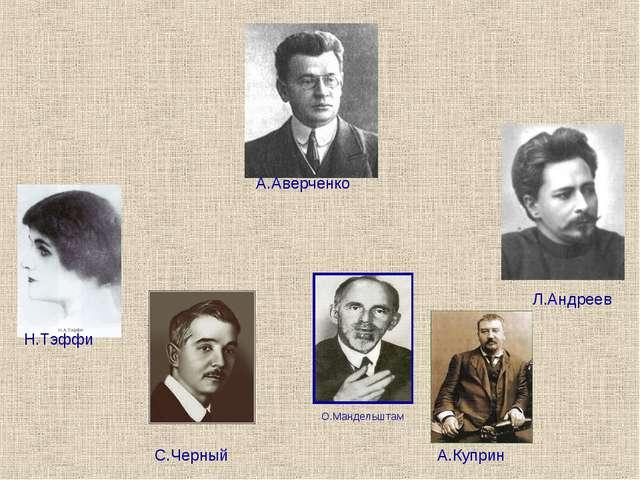 О.Мандельштам Н.Тэффи С.Черный А.Аверченко А.Куприн Л.Андреев