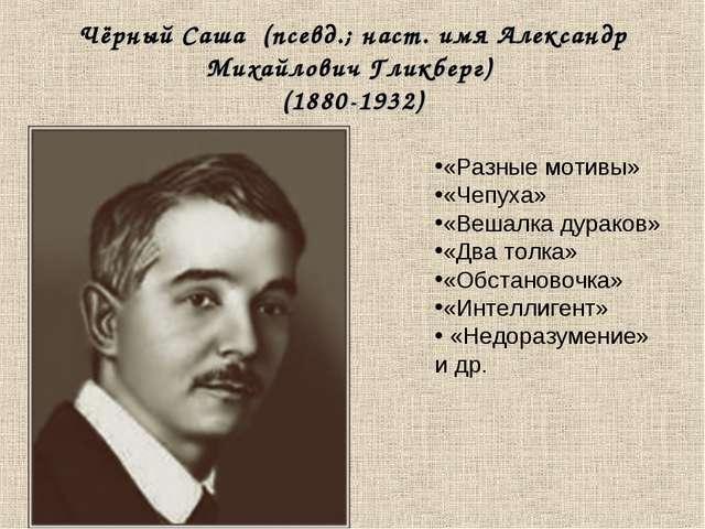 Чёрный Саша (псевд.; наст. имя Александр Михайлович Гликберг) (1880-1932) «Ра...