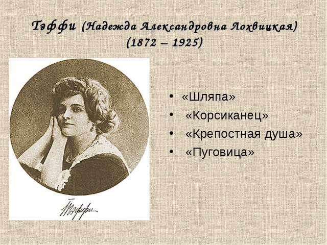 Тэффи (Надежда Александровна Лохвицкая) (1872 – 1925) «Шляпа» «Корсиканец» «К...