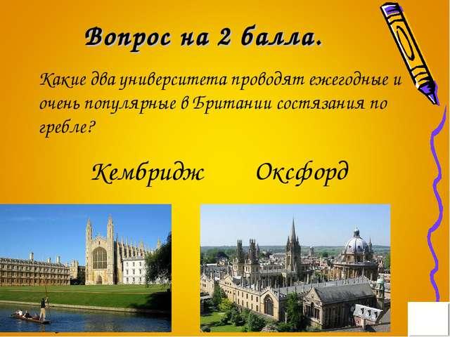 Вопрос на 2 балла. Какие два университета проводят ежегодные и очень популярн...