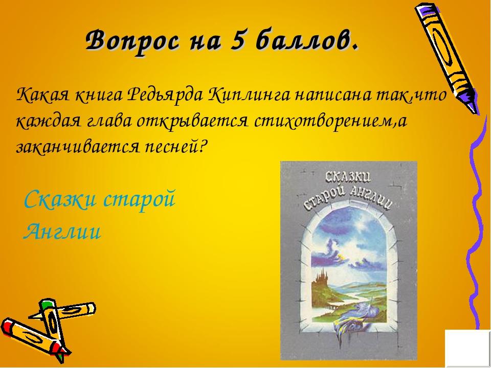 Вопрос на 5 баллов. Какая книга Редьярда Киплинга написана так,что каждая гла...