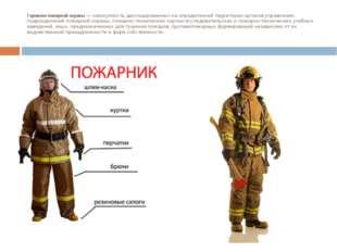 Гарнизон пожарной охраны— совокупность дислоцированных на определенной терри