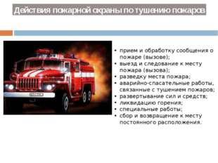 Действия пожарной охраны по тушению пожаров прием и обработку сообщения о пож