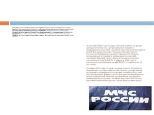 17 июля 1990 года постановлением Президиума Верховного Совета РСФСР принято р