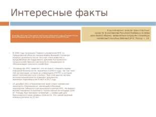 Интересные факты В 2009 году начальник Главного управления МЧС по Свердловско