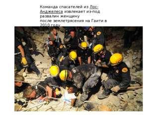 Команда спасателей изЛос-Анджелесаизвлекает из-под развалин женщину послез