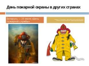 Беларусь—25 июля.«День пожарной службы» Украина—17 сентября—День работн