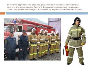 Во многих европейских странах День пожарной охраны отмечается 4 мая, т.к. это