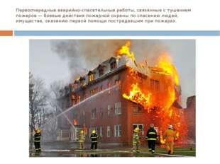 Первоочередные аварийно-спасательные работы, связанные с тушением пожаров— б