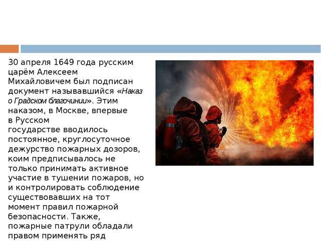 30 апреля1649 годарусским царёмАлексеем Михайловичембыл подписан документ...