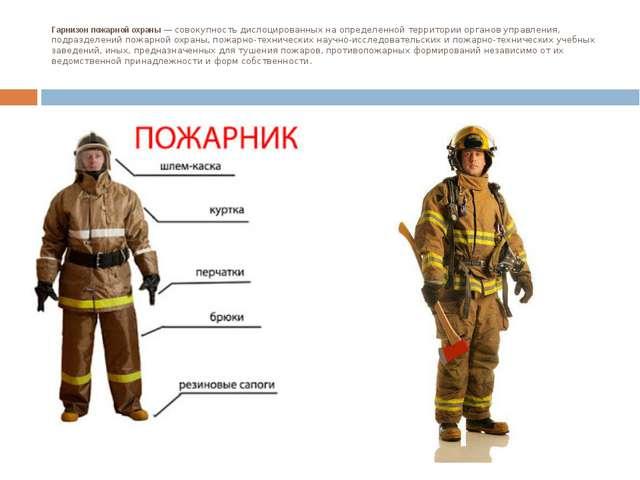 Гарнизон пожарной охраны— совокупность дислоцированных на определенной терри...