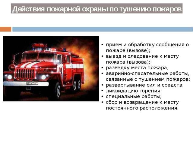 Действия пожарной охраны по тушению пожаров прием и обработку сообщения о пож...