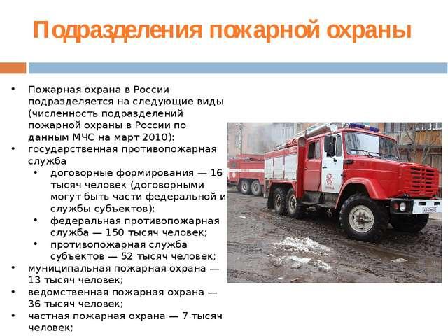 Пожарная охрана в России подразделяется на следующие виды (численность подраз...