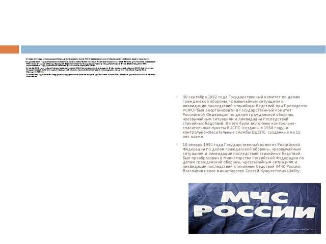 17 июля 1990 года постановлением Президиума Верховного Совета РСФСР принято р...