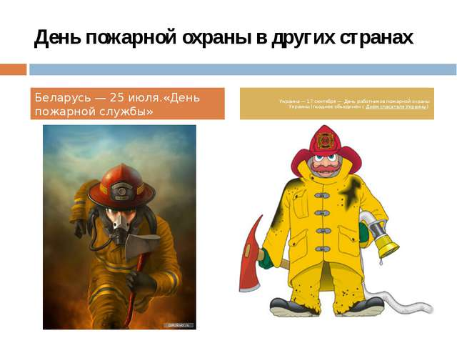 Беларусь—25 июля.«День пожарной службы» Украина—17 сентября—День работн...