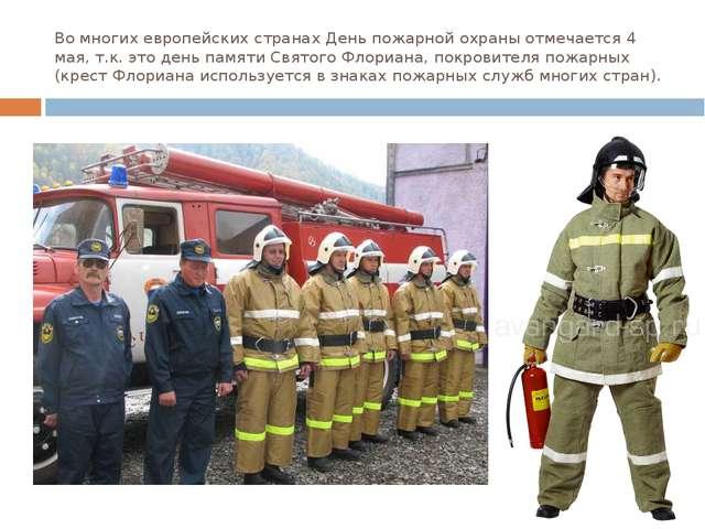 Во многих европейских странах День пожарной охраны отмечается 4 мая, т.к. это...