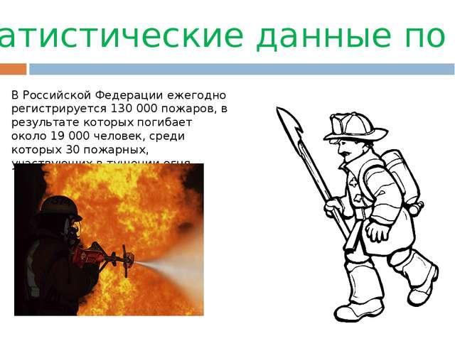 Статистические данные по РФ В Российской Федерации ежегодно регистрируется 13...