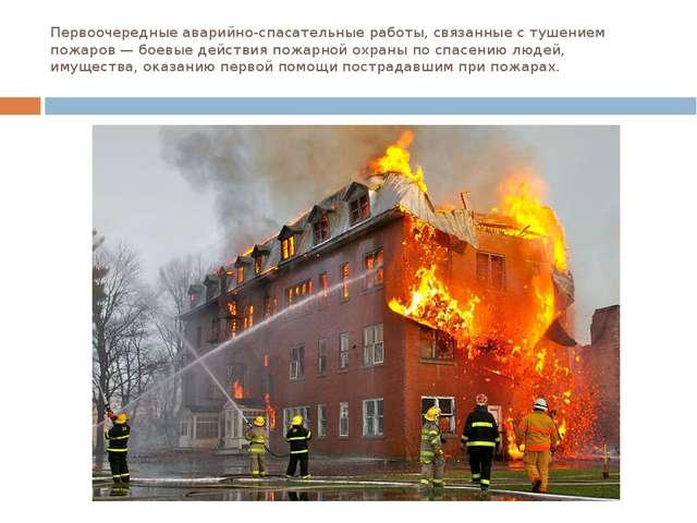 Первоочередные аварийно-спасательные работы, связанные с тушением пожаров— б...