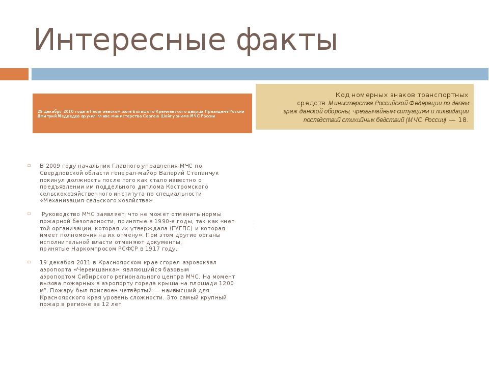 Интересные факты В 2009 году начальник Главного управления МЧС по Свердловско...