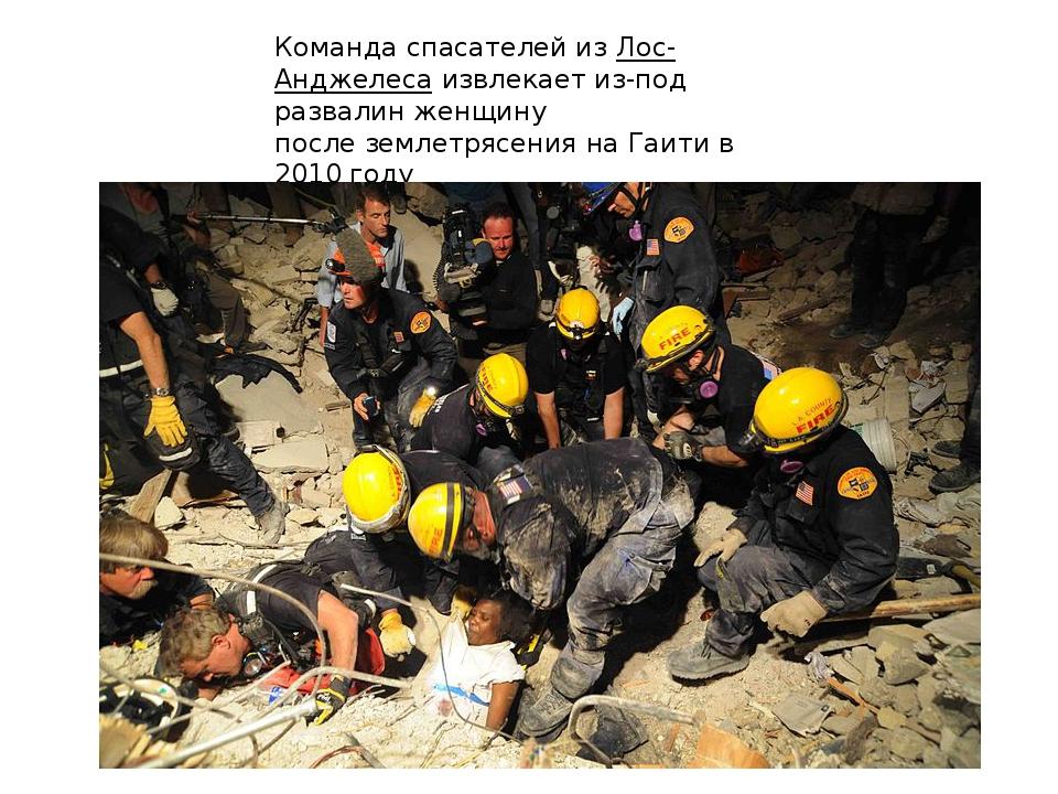 Команда спасателей изЛос-Анджелесаизвлекает из-под развалин женщину послез...