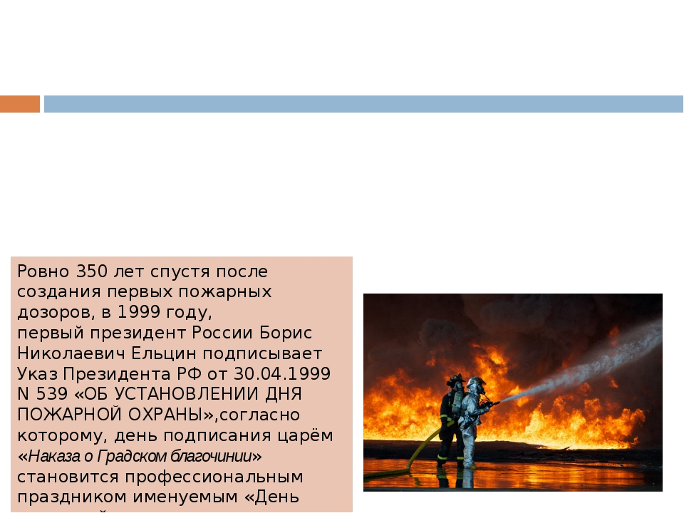 Ровно 350 лет спустя после создания первых пожарных дозоров, в1999 году, пер...