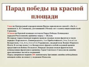 Парад победы на красной площади 9 маянаЦентральный аэродром имени Фрунзепр