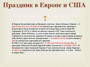 Праздник в Европе и США В ЕвропеВеликобританияиФранцияотмечаютДень Побед